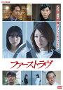 【送料無料】ファーストラヴ/真木よう子[DVD]【返品種別A】