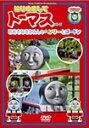 【送料無料】〈はじめましてトーマス・シリーズ〉おおきなきかんしゃヘンリーとゴードン/子供向け[DVD]【返品種別A】