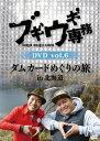ブギウギ専務 DVD vol.6「ダムカードめぐりの旅in北海道」/上杉周大,大地洋輔[DVD]【返品種別A】