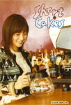 Short Cakes/相武紗季[DVD]
