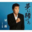 夢に賭けろ/冠二郎[CD]【返品種別A】