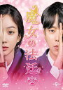 【送料無料】魔女の法廷 DVD-SET1/チョン・リョウォン[DVD]【返品種別A】