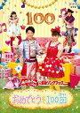 【送料無料】NHKおかあさんといっしょ最新ソングブック 「おめでとうを100回」/横山だいすけ,三谷たくみ[DVD]【返品種別A】