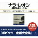 ナラ・レオン全集〜魅惑のボサ・ノヴァ ナラ・レオン[CD] 返品種別A