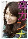 【送料無料】森カンナ/森カンナ[DVD]【返品種別A】...:joshin-cddvd:10202012