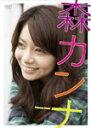 【送料無料】森カンナ/森カンナ[DVD]【返品種別A】