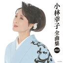 小林幸子全曲集2015/小林幸子[CD]【返品種別A】