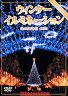 【送料無料】ウィンターイルミネーション 光の風物詩/BGV[DVD]【返品種別A】【smtb-k】【w2】