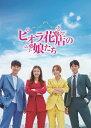 【送料無料】ピオラ花店の娘たち DVD-BOX2/ナ・ヘミ[DVD]【返品種別A】