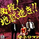 艺人名: Sa行 - 必殺!地獄逝き!!/スキッツォイドマン[CD]【返品種別A】