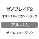 【送料無料】ゼノブレイド2 オリジナル・サウンドトラック/ゲーム・ミュージック[CD]