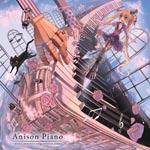 Anison Piano 〜marasy animation songs cover on piano〜/まらしぃ[CD]【返品種別A】