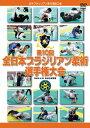 【送料無料】第10回 全日本ブラジリアン柔術選手権大会/武術[DVD]【返品種別A】