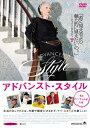 楽天Joshin web CD/DVD楽天市場店[枚数限定][限定版]アドバンスト・スタイル そのファッションが、人生/ドキュメンタリー映画[DVD]【返品種別A】