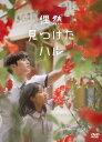 【送料無料】偶然見つけたハル DVD-BOX2/キム・ヘユン,ロウン,イ・ジェウク[DVD]【返品種別A】