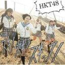 偶像名: A行 - スキ!スキ!スキップ!(Type-B)/HKT48[CD+DVD]【返品種別A】