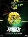 【送料無料】プロレスリング・ノア創立10周年記念大会 DVD-BOX/プロレス[DVD]【返品種別A】