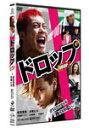 【送料無料】「ドロップ」 スタンダード・エディション/成宮寛貴[DVD]【返品種別A】【smtb-k】【w2】