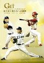 【送料無料】GET SPORTS プロ野球引退SP ~去りゆく者たちへの讃歌~/野球[DVD]【返品種別A】