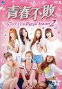 【送料無料】青春不敗〜G7のアイドル農村日記〜 シーズン2 VOL.6/TVバラエティ[DVD]【返品種別A】