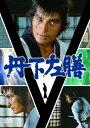 【送料無料】テレビ時代劇「丹下左膳 DVD-SET」/高橋幸治[DVD]【返品種別A】