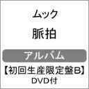 【送料無料】[枚数限定][限定盤]脈拍(初回生産限定盤B)/MUCC[CD+DVD]【返品種別A】