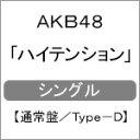 [上新オリジナル特典:生写真]ハイテンション(通常盤/Type-D)/AKB48[CD+DVD]【返品種別A】