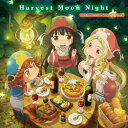 TVアニメ『ハクメイとミコチ』ED主題歌「Harvest Moon Night」/ミコチ(下地紫野) コンジュ(悠木碧) CD 【返品種別A】