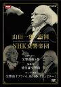 【送料無料】NHKクラシカル 山田一雄指揮/NHK交響楽団/山田一雄[DVD]【返品種別A】