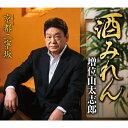 酒みれん/増位山太志郎[CD]【返品種別A】