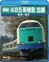 【送料無料】485系 特急北越/鉄道[Blu-ray]【返品種別A】