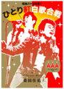 【送料無料】桑田佳祐 Act Against AIDS 2008「昭和八十三年度! ひとり紅白歌合戦」/桑田佳祐[Blu-ray]【返品種別A】【smtb-k】【w2】