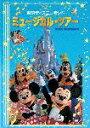 東京ディズニーランド ミュージカル・ツアー/ディズニー[DVD]【返品種別A】
