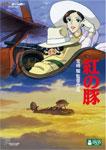 【送料無料】紅の豚/アニメーション[DVD]【返品種別A】...:joshin-cddvd:10566769