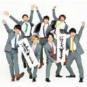 偶像名: Sa行 - 逆転Winner/ジャニーズWEST[CD]【返品種別A】
