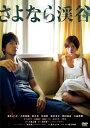 さよなら渓谷/真木よう子[DVD]【返品種別A】
