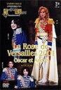 【送料無料】『ベルサイユのばら2001』—オスカルとアンドレ編—/宝塚歌劇団星組[DVD]【返品種別A】