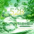 【送料無料】心と体を整える〜愛の周波数528Hz〜/ACOON HIBINO[CD]【返品種別A】