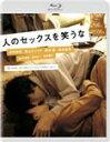 【送料無料】人のセックスを笑うな/永作博美[Blu-ray]【返品種別A】