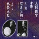 人間国宝シリーズ(9)沖縄/照喜名朝一,島袋光史[CD]【返品種別A】