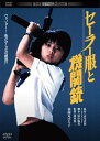 セーラー服と機関銃 角川映画 THE BEST/薬師丸ひろ子[DVD]【返品種別A】