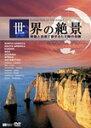 【送料無料】世界の絶景 映像と音楽で旅する七大陸の奇跡/BGV[DVD]【返品種別A】