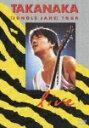 【送料無料】[期間限定]JUNGLE JANE TOUR LIVE/高中正義[DVD]【返品種別A】