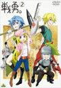 【送料無料】戦勇。 第2巻/アニメーション DVD 【返品種別A】