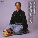 人間国宝シリーズ(8)鼓/堅田喜三久[CD]【返品種別A】