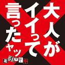 大人がイイって言ったヤツ/ミオヤマザキ[CD]【返品種別A】
