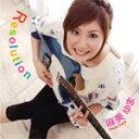 Resolution/麻美ゆま[CD] 画像