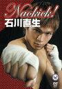 【送料無料】Naokick! 石川直生/格闘技[DVD]【返品種別A】