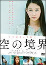 【送料無料】空の境界/河北麻友子[DVD]【返品種別A】