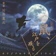 【送料無料】NHK木曜時代劇「鼠、江戸を疾る」オリジナルサウンドトラック/川井憲次[CD]【返品種別A】